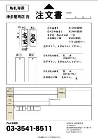 fax_fuda2