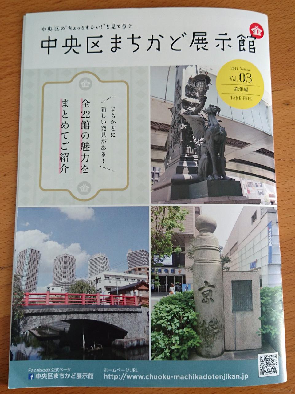 machikado_tenjikan1