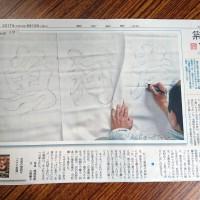 tustaya_tokyo_shinbun