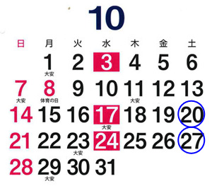 tsutaya_201810