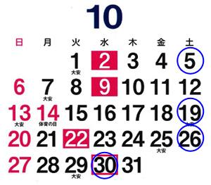 tsutaya_201910